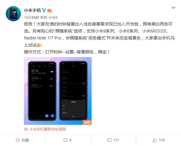 小米手机喜获更新:时钟背景新配色