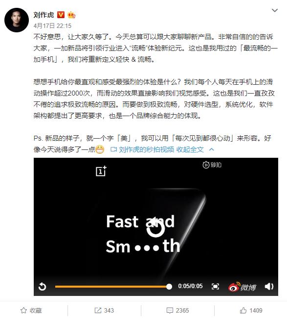 刘作虎预热一加7:流畅度堪比iOS