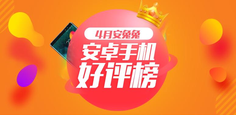 安兔兔发布:2019年4月国内Android手机好评榜