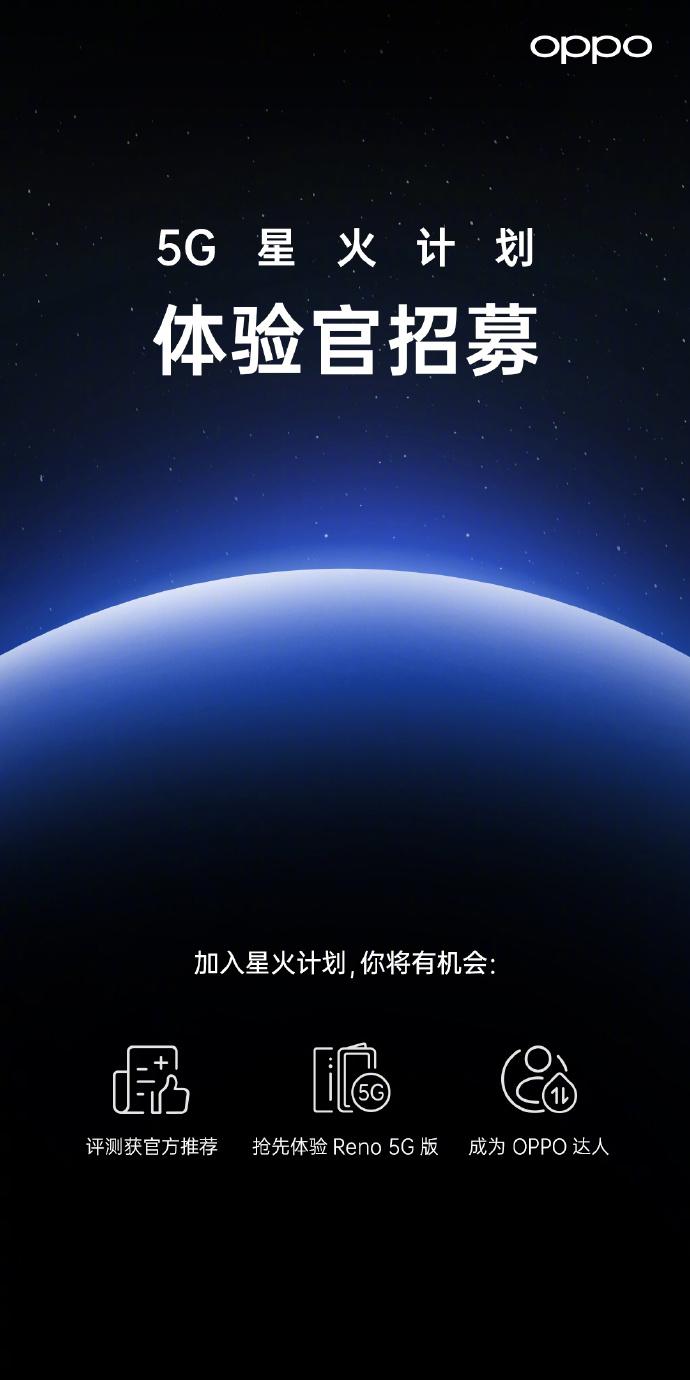 OPPO开启火星体验官计划 免费体验Reno 5G版
