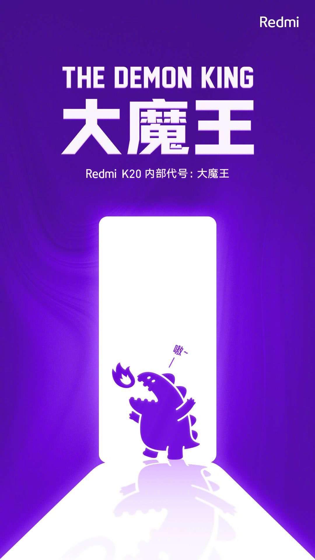 红米K20内部代号公布:大魔王