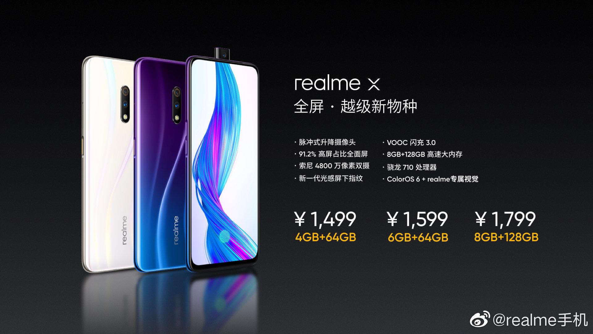 1499元起!realme X发布:骁龙710+升降式前摄
