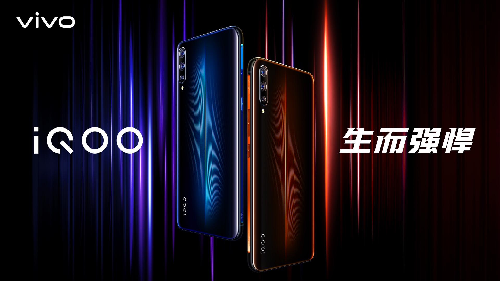 最便宜骁龙855旗舰 iQOO手机限时降价 2498元