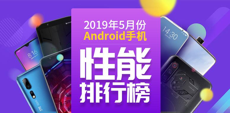 彩神app大发快3—彩神8app大发快3发布:2019年5月国内Andriod手机性能榜