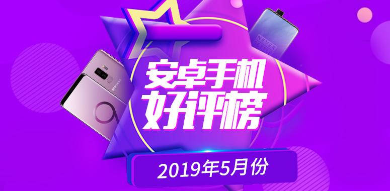 安兔兔发布:2019年5月国内Android手机好评榜