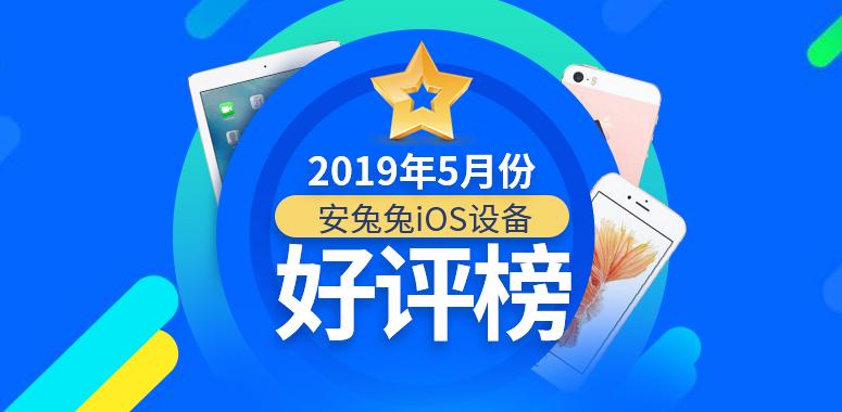 安兔兔发布:2019年5月国内iOS设备好评榜