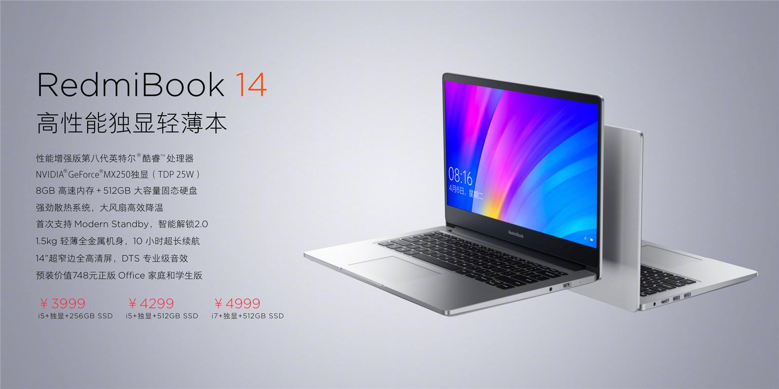 红米首款笔记本明天首销:比同类竞品便宜千元