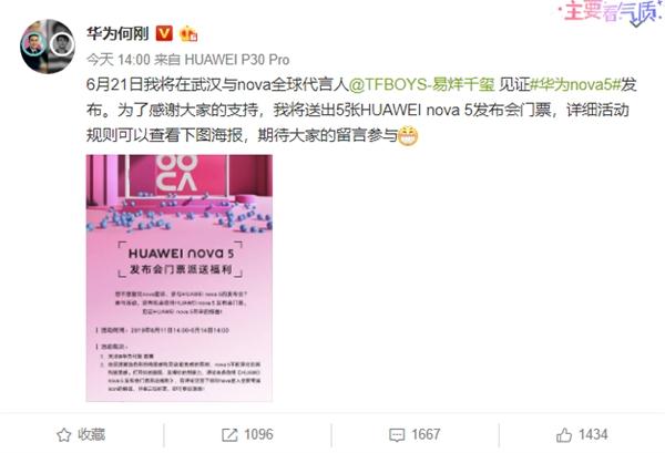 华为nova 5正式官宣:6月21日武汉见