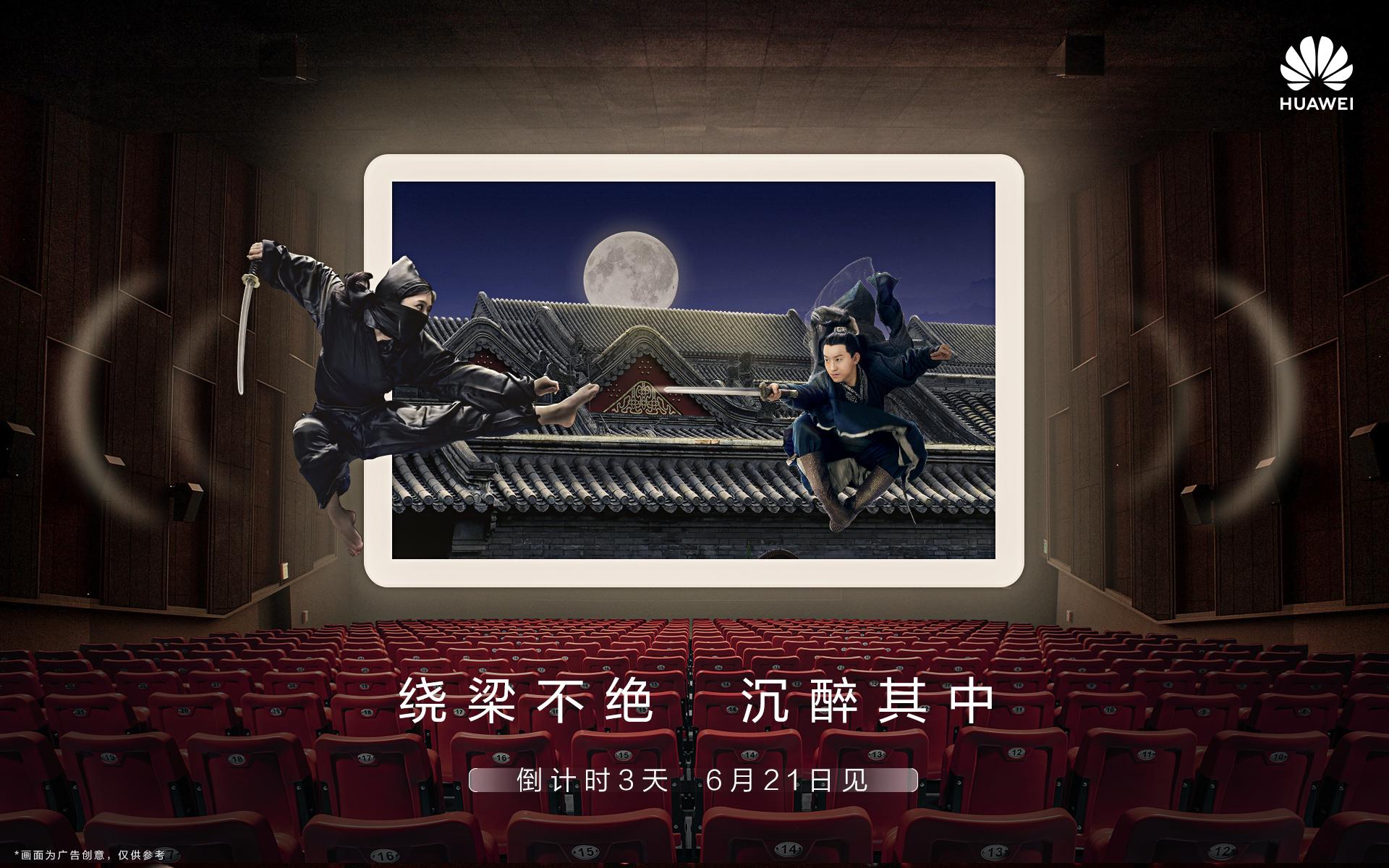 华为旗舰平板官宣:搭载麒麟980 6月21日见