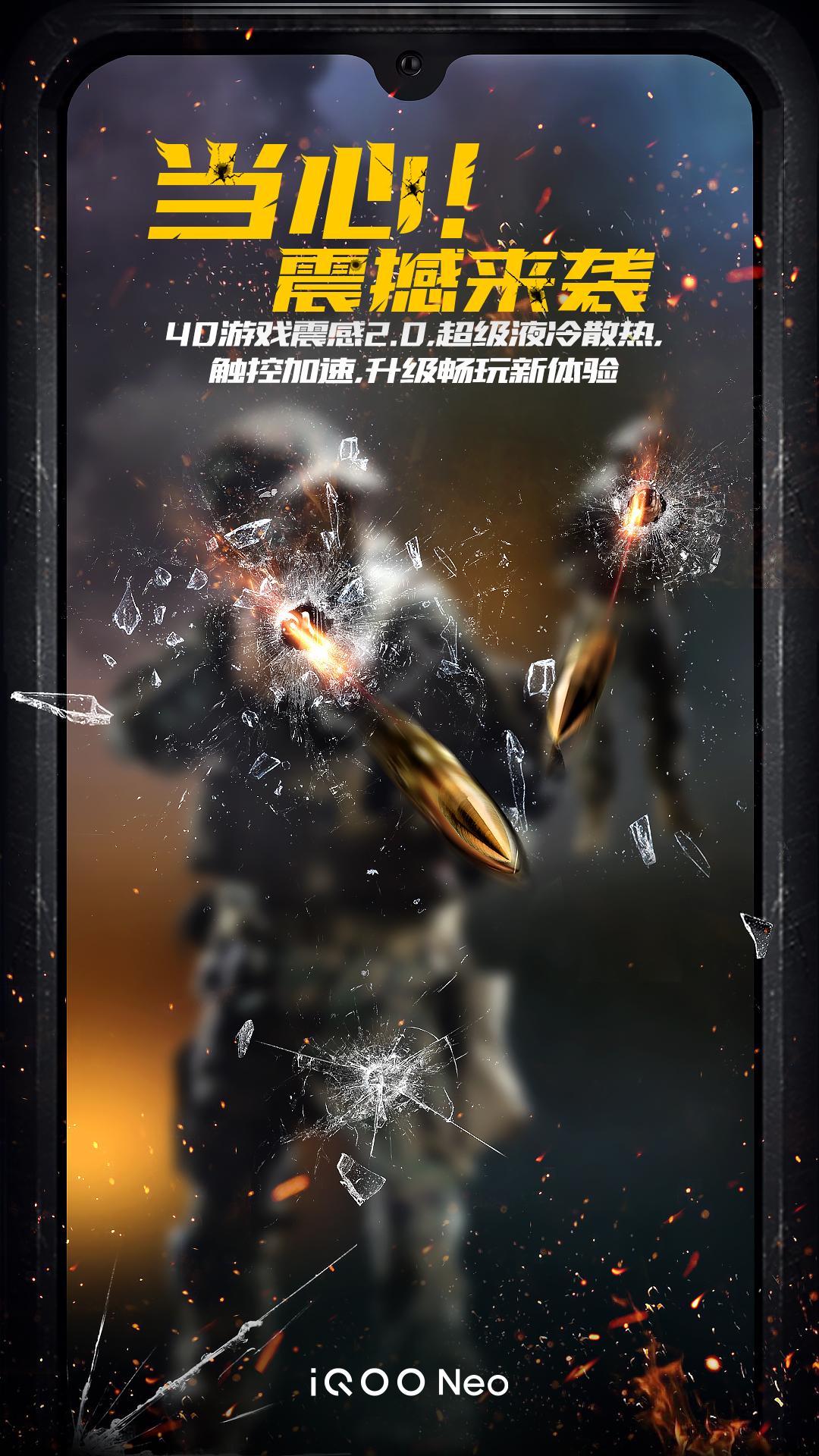 iQOO Neo新特性公布 4D游戏震感 液冷散热