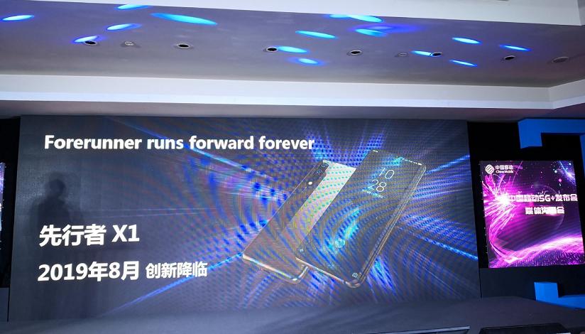 中国移动首款5G手机亮相 预计
