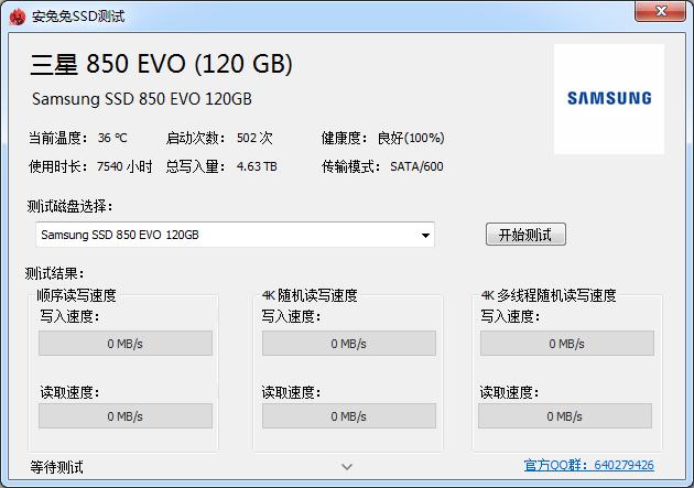 好物分享:安兔兔SSD测试工具