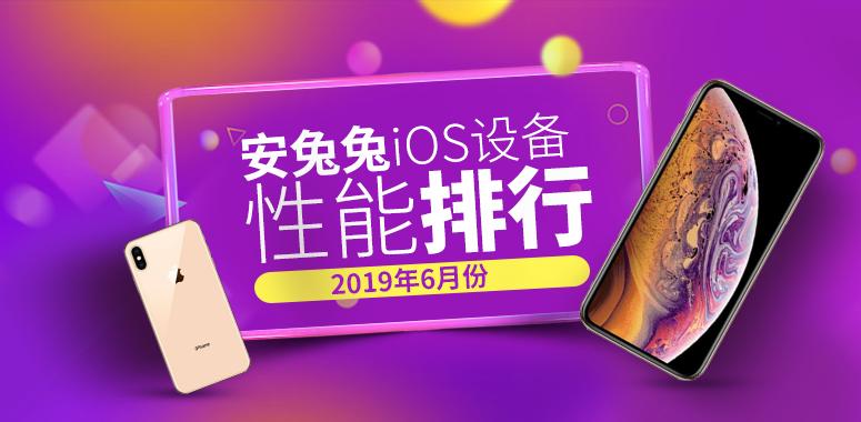 安兔兔发布:2019年6月iOS设备性能榜