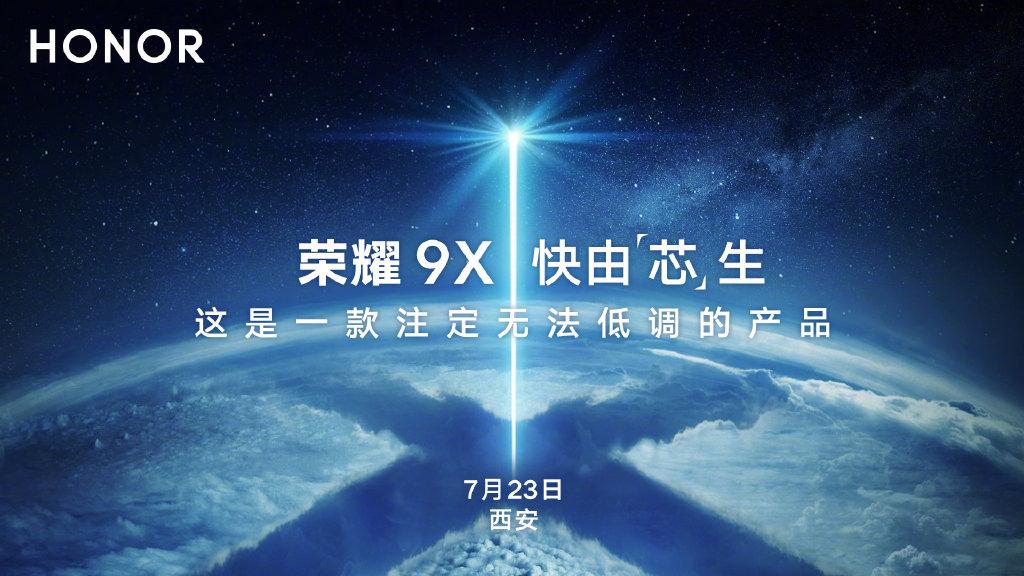麒麟810加持 华为荣耀9X官宣