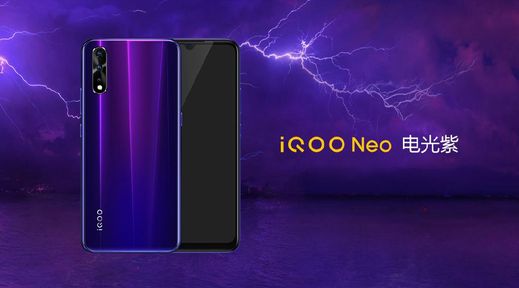 iQOO Neo预售优惠 8+64GB版不