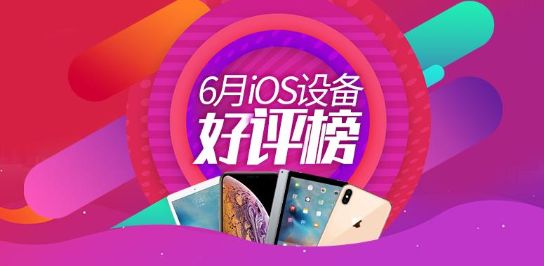 极速大发时时彩发布:2019年6月iOS设备性能榜