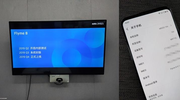 魅族Flyme 8曝光:Q4发布
