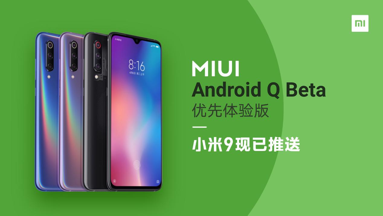 基于Android Q!小米9升级全新MIUI 10