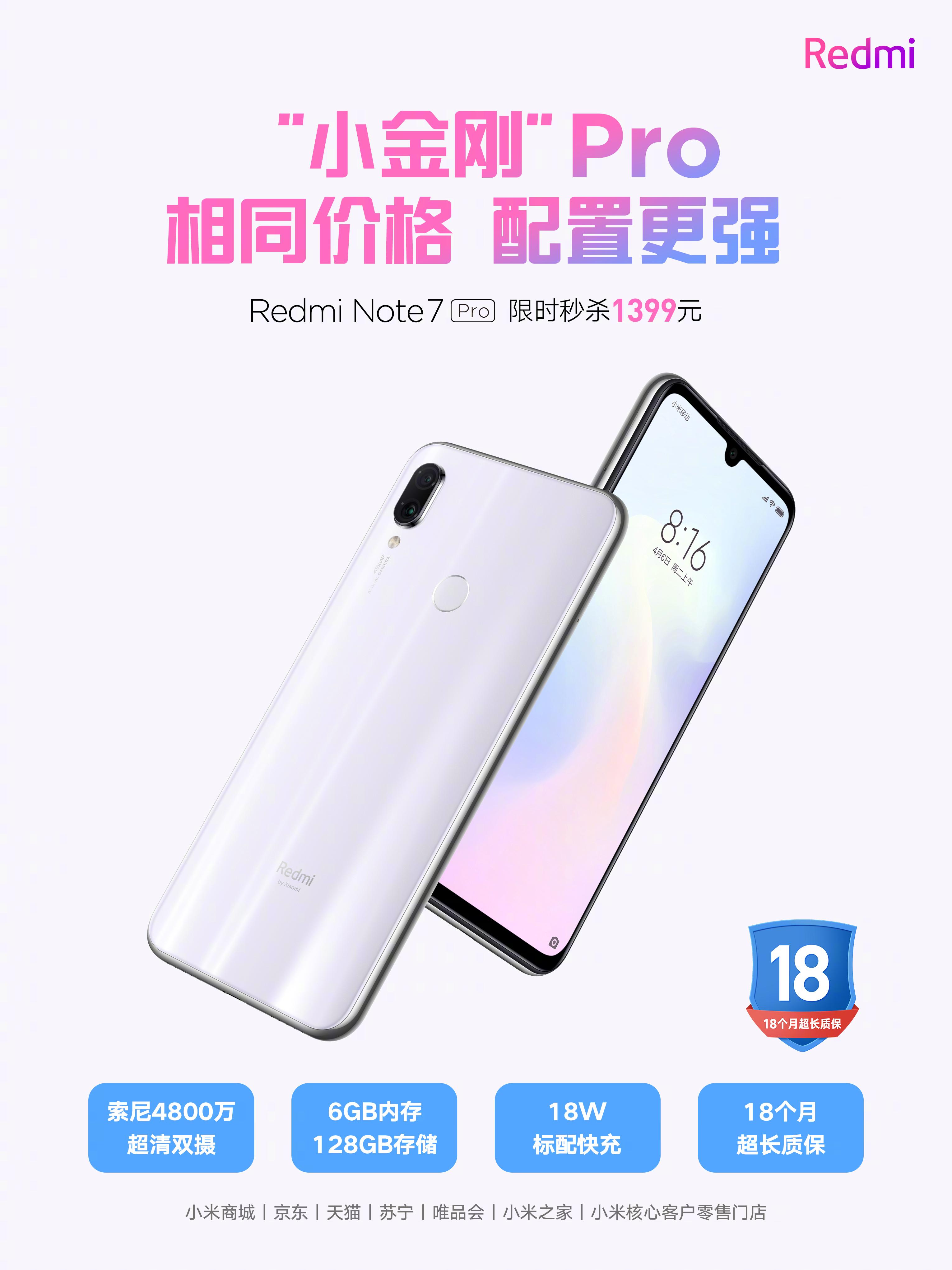 剑指荣耀9X?红米Note 7 Pro限时降价:1399元