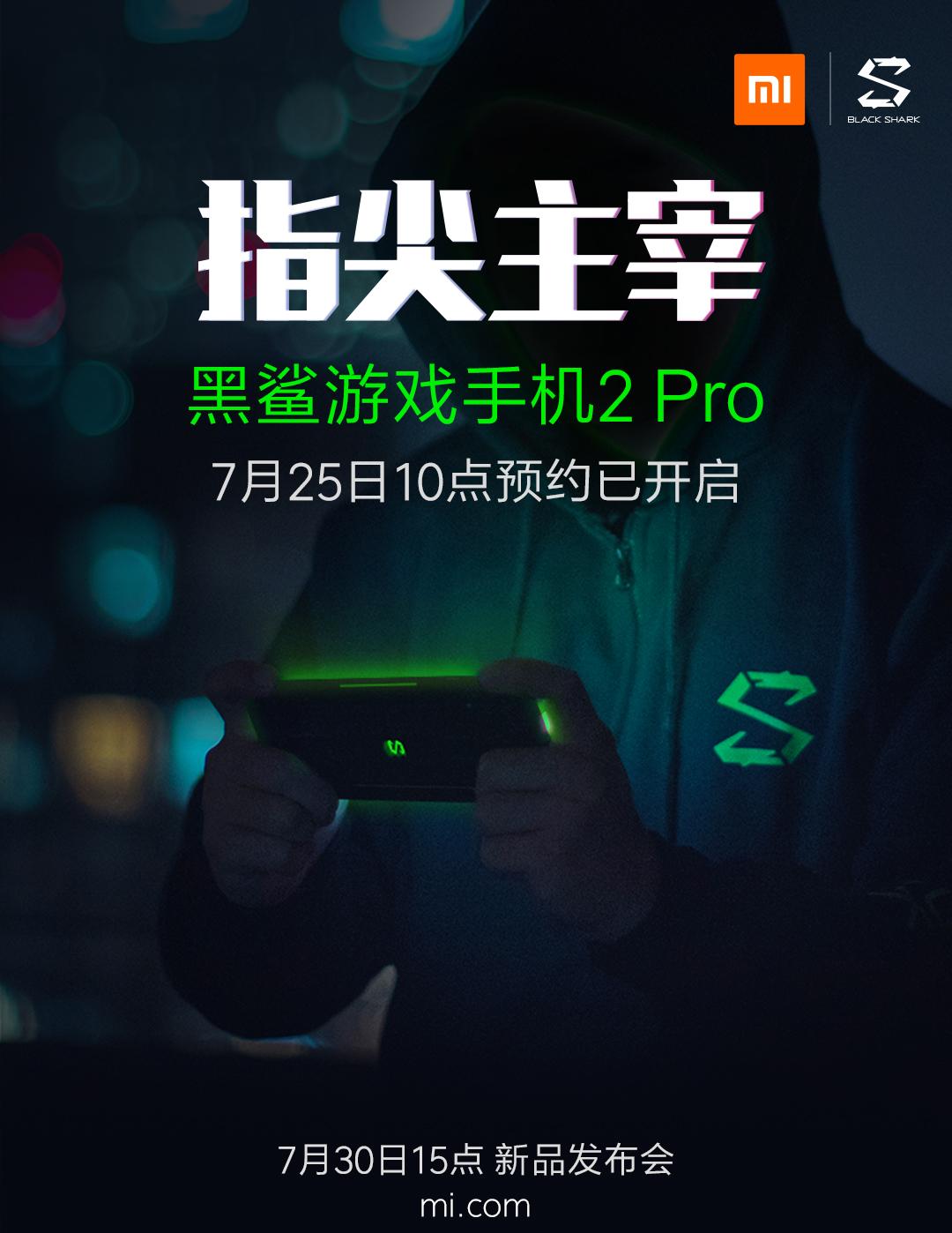黑鲨游戏手机2 Pro开启预约:下周见