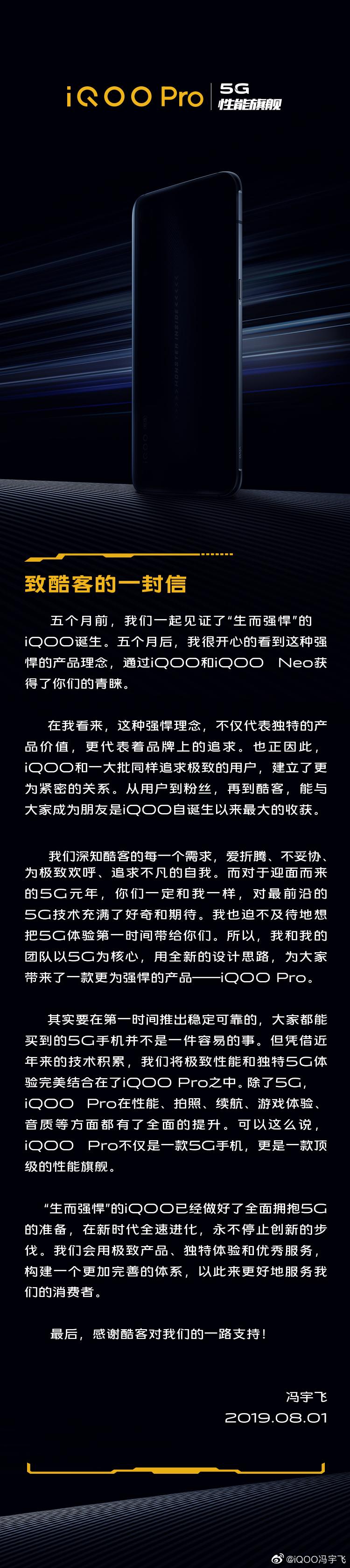 冯宇飞 iQOO Pro不仅支持5G