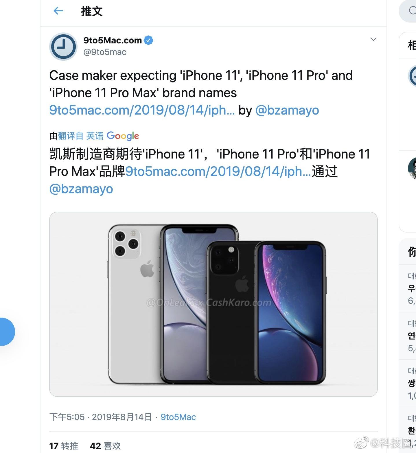 今年的iPhone叫iPhone 11 Pro Max