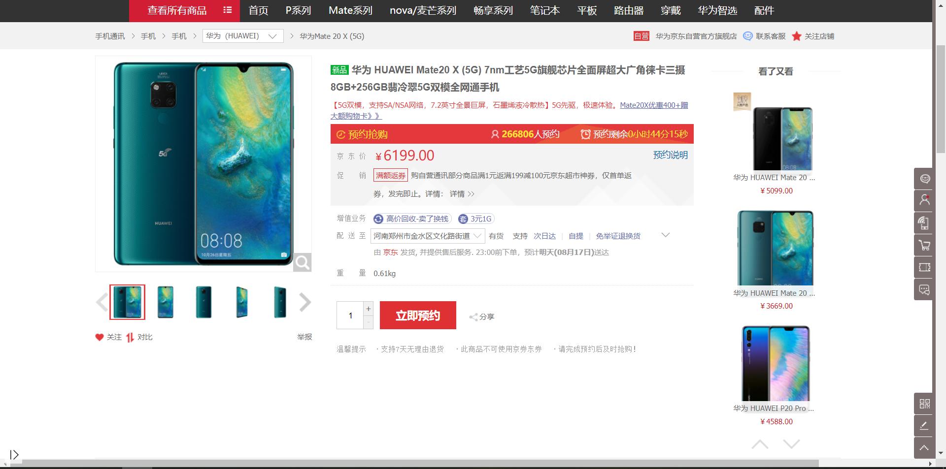 华为Mate20 X 5G版开售,约一台体验5G?
