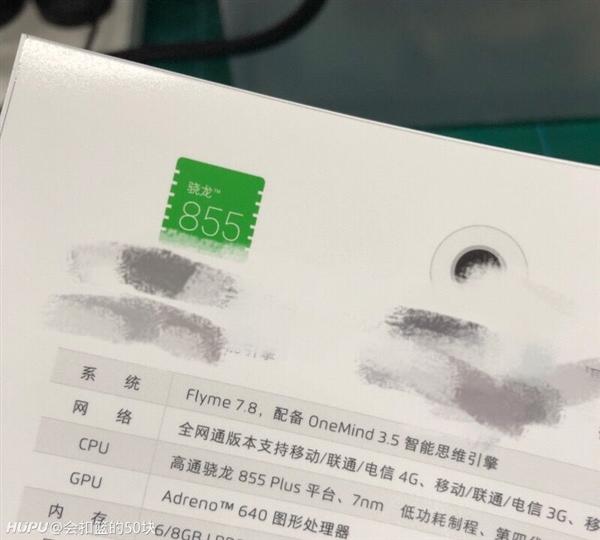 魅族16s Pro配置曝光,骁龙855 Plus,Flyme7.8