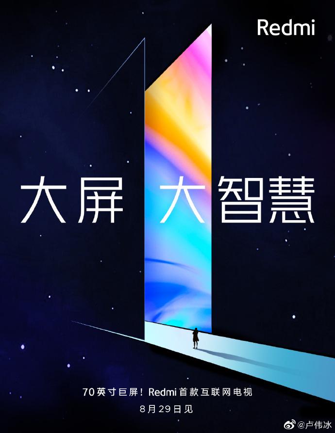 Redmi第一款互联网电视将发布,巨屏!