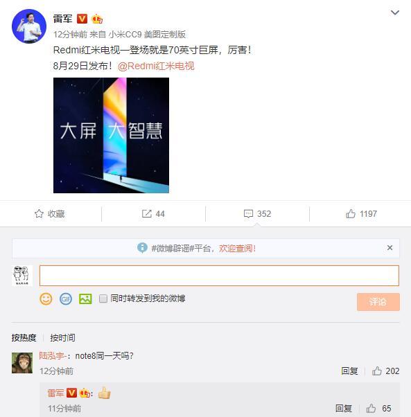 红米Note 8发布时间确认!6400万像素