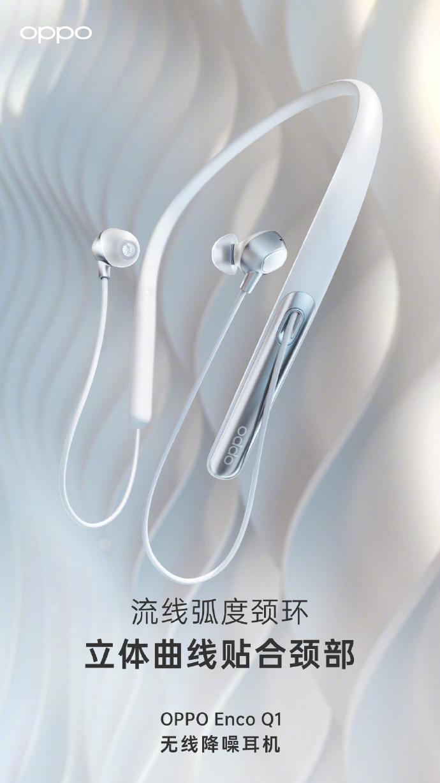 OPPO第一款无线降噪耳机发布 双重主动降噪
