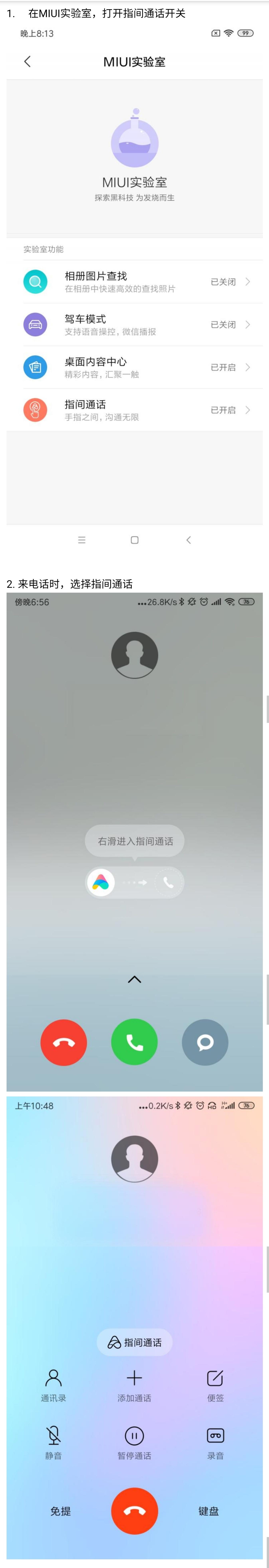 MIUI 11新功能曝光:打电话超方便