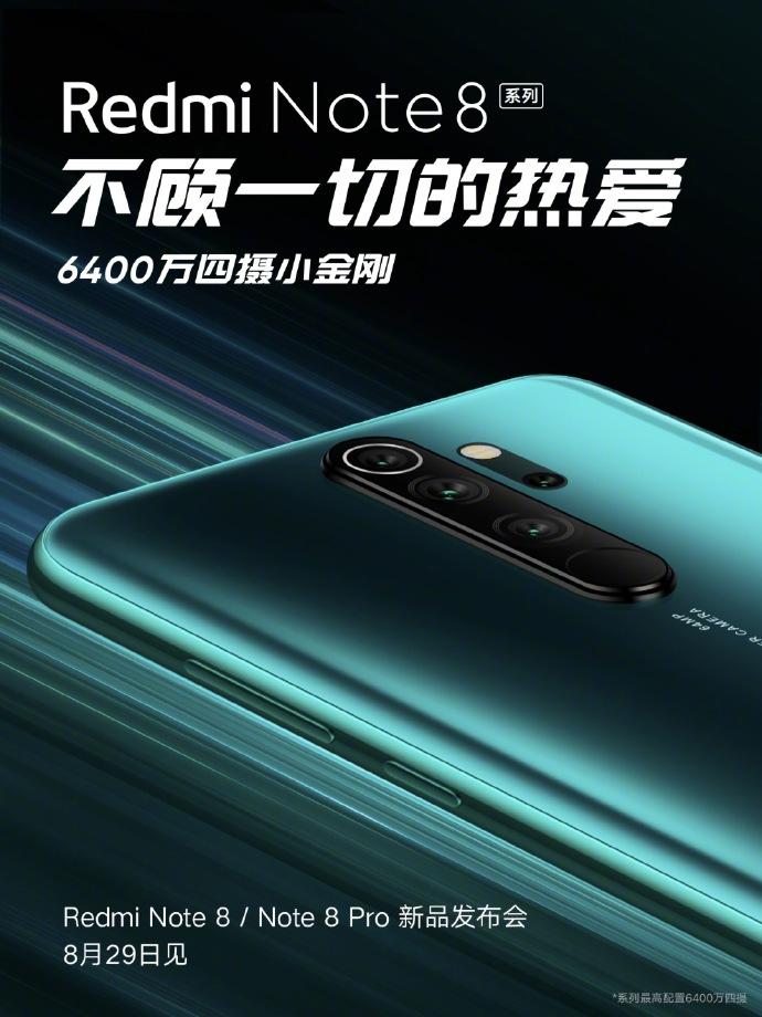 红米Note8正式官宣 8月29日发布