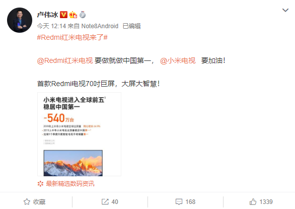 红米电视即将发布 卢伟冰:要做就做中国第一