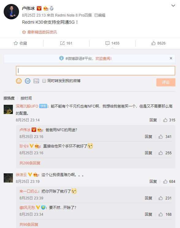红米新旗舰突然宣布:Redmi K30支持全网通5G!