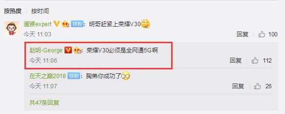 荣耀V30曝光:全网通5G加持