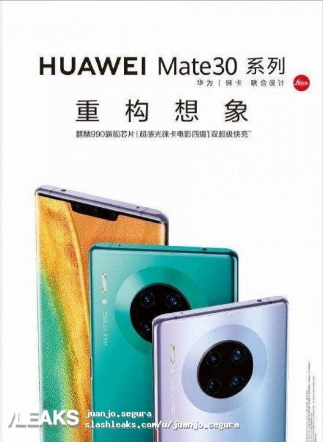 华为Mate30系列外观确定 拍照更强