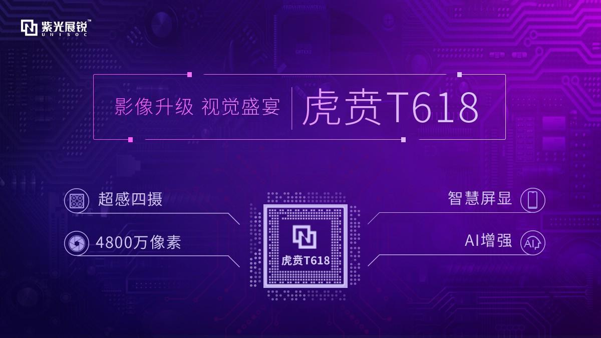 紫光展锐虎贲T618:12nm工艺、影像/AI大升级