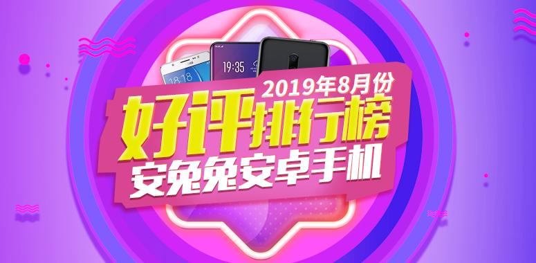 大发快乐8开奖结果发布:2019年8月国内Android手机好评榜