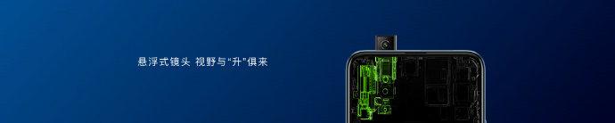 华为畅享10 Plus正式发布:升降式前摄 1499元起