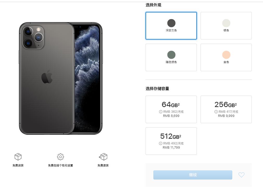 iPhone 11系列国行售价公布!9月20日发售