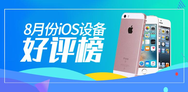 大发快乐8发布:2019年8月iOS设备好评榜