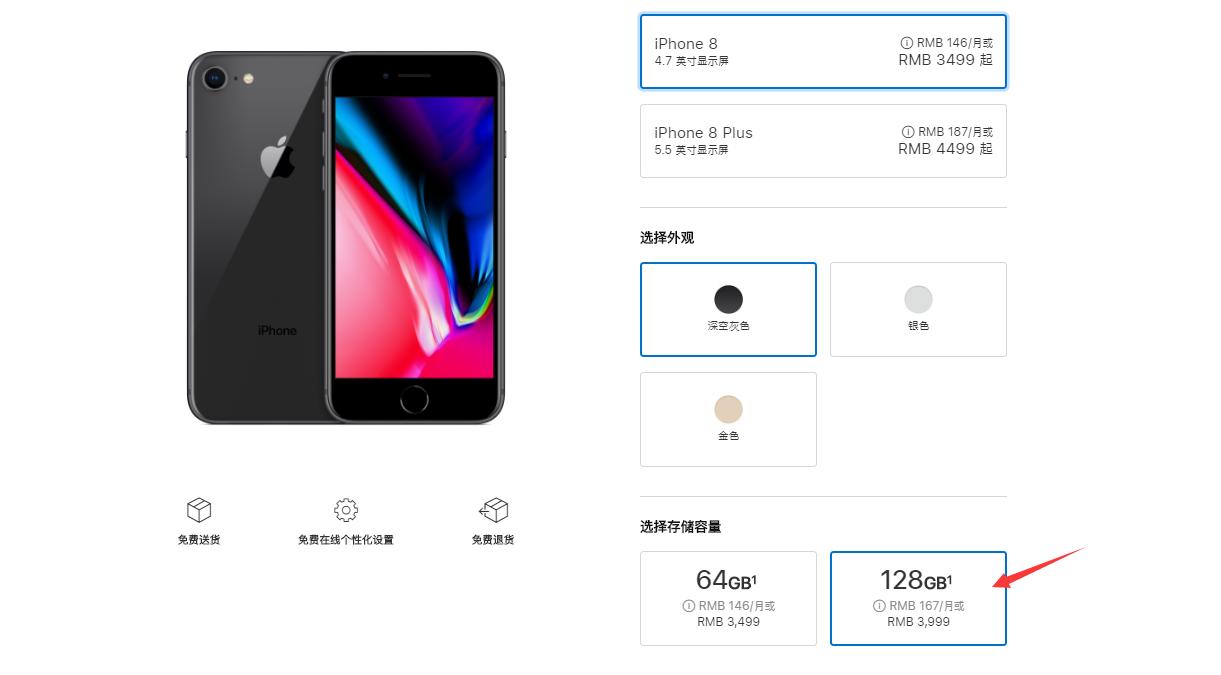 iPhone 8系列新版本上架:真香售价
