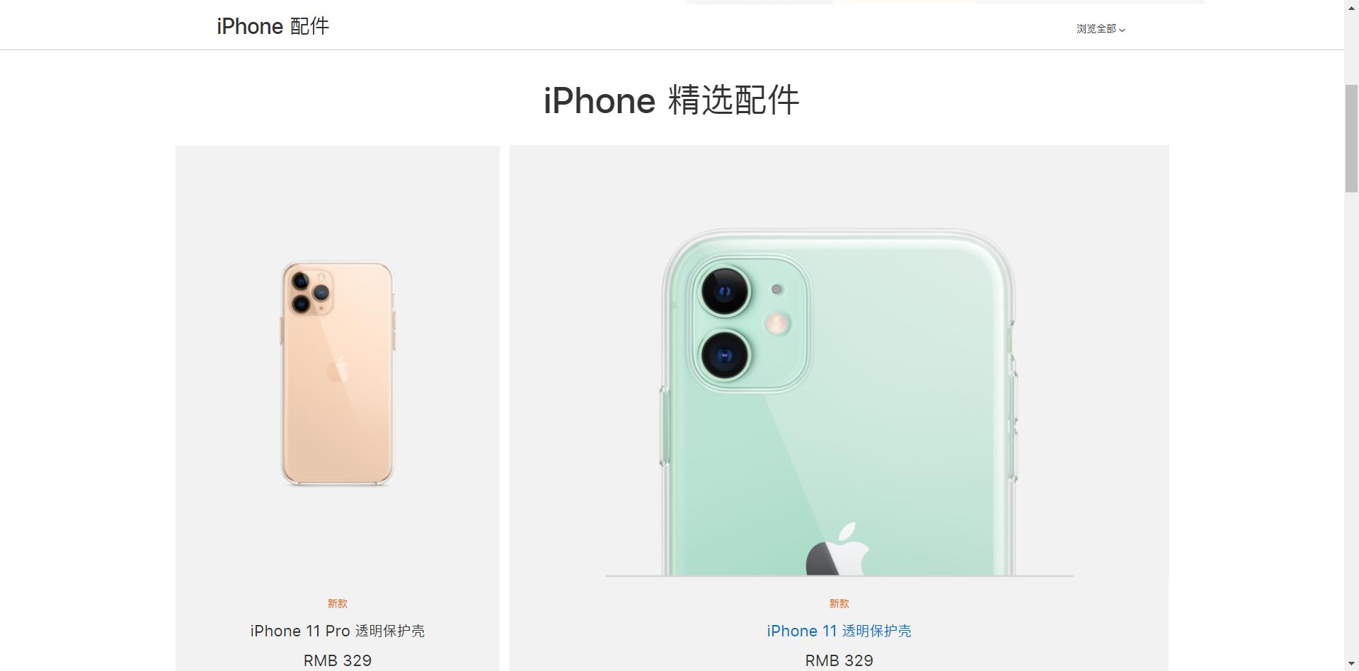 新iPhone保护壳上架 最贵高达999元