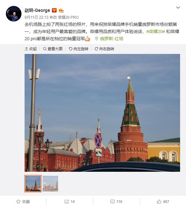 不仅国内强 荣耀还拿下了俄罗斯销量第一