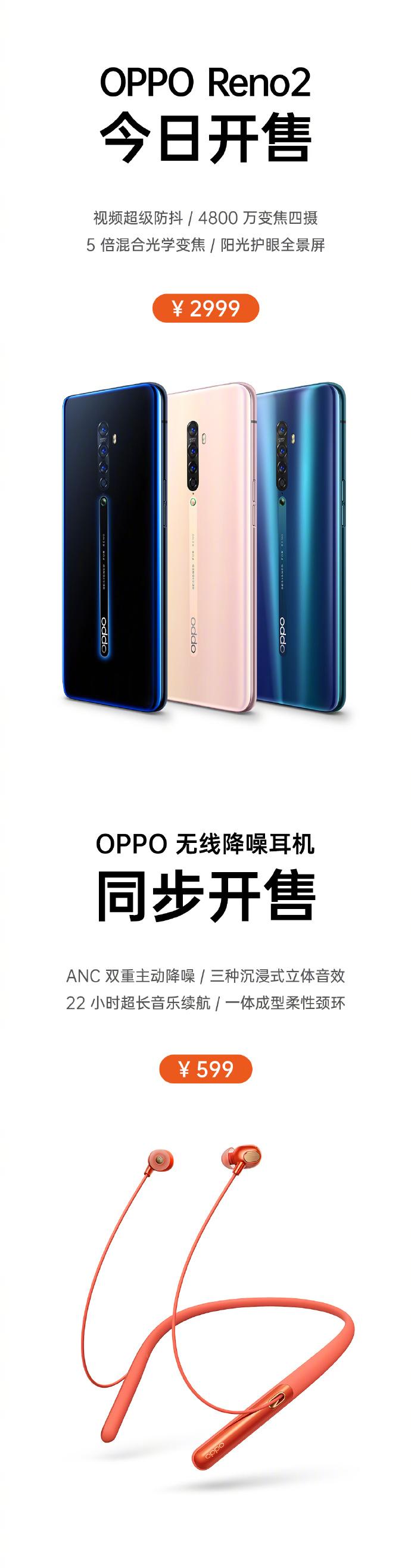 OPPO Reno2首销:骁龙730G 2999元