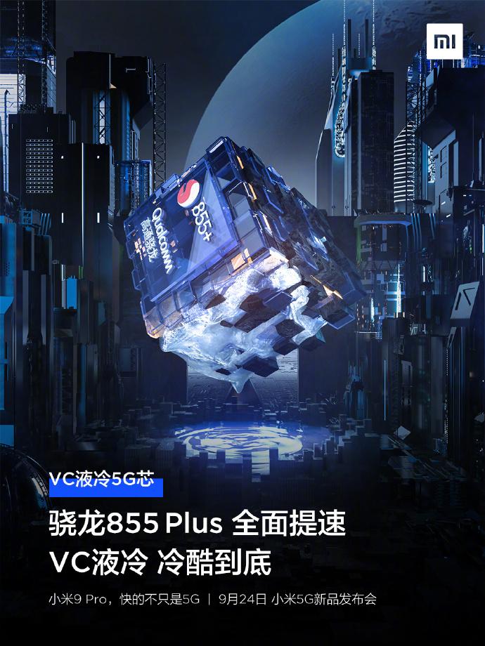 小米9 Pro核心配置确认:VC液冷5G芯!