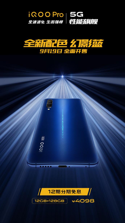 iQOO Pro 5G旗舰开售 4098元