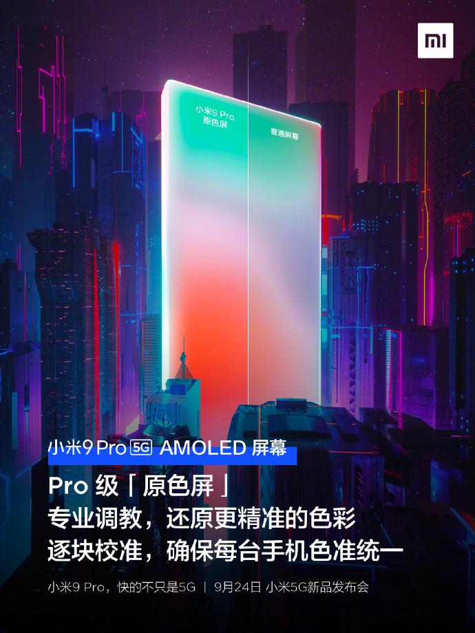 小米9 Pro屏幕大升级:专业级原色屏加持