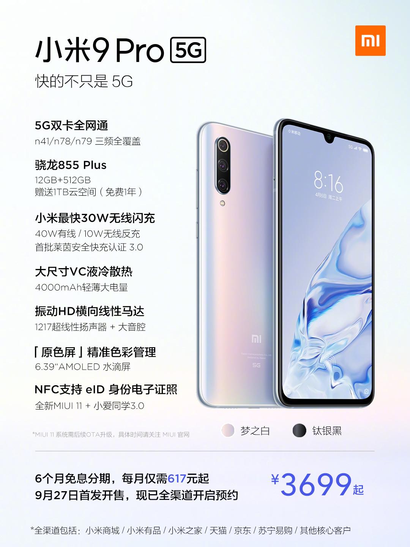 三重快充加持 小米9 Pro 5G正式开售:最便宜5G手机